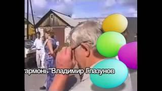 ВЕРИЛА ВЕРИЛА ВЕРЮ,классная песня на гармошке(Играет на гармони и поёт лауреат телепрограммы