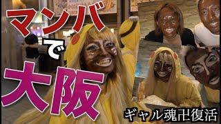 マンバで大阪行ったらまさかの事態に thumbnail