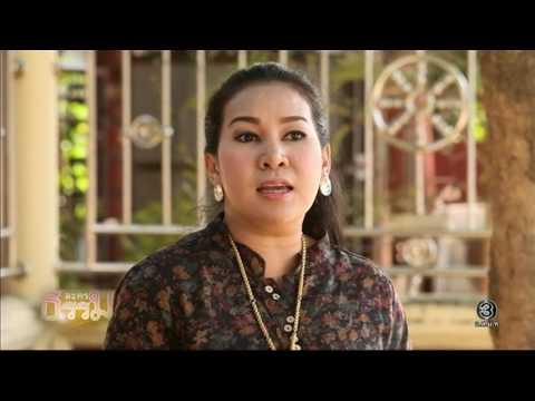 ย้อนหลัง ละครธรรมนำชีวิต | ตอน คำสัญญา | 04-01-60 | TV3 Official