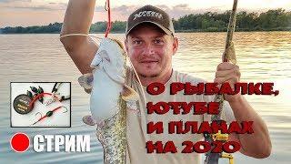 СТРИМ Рыбалка 2019 2020 общаемся Виталий Дальке