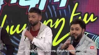 Ergir Te Karox Es 3 / Ергир Те Карох Эс 3 - 07.05.2020