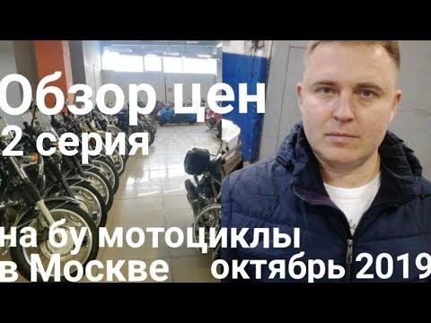 Обзор цен на б/у мотоциклы в Москве. Октябрь 2019. 2 серия