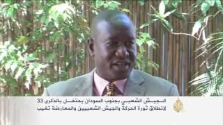 جيش جنوب السودان يحتفل بالذكرى الـ33 لتأسيسه