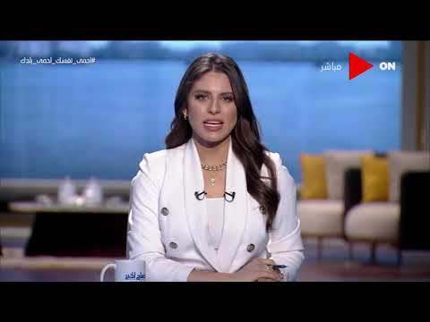 صباح الخير يا مصر - الإنتاج الحربي تطلق حملة إعلامية جديدة بعنوان-بنبني لبكرة-  - نشر قبل 18 ساعة