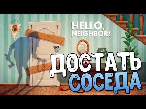 Прохождение Как достать соседа 1 Сезон Сладкая Месть