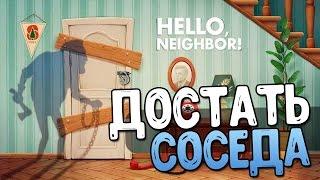 Hello Neighbor - Как Достать Соседа в 3D!(Hello Neighbor – это некое продолжение популярной игры