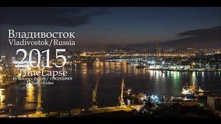 Владивосток / Vladivostok TimeLapse 2015