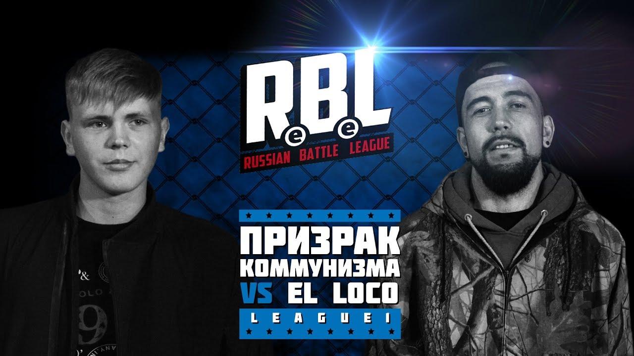 Download RBL: ПРИЗРАК КОММУНИЗМА VS EL LOCO (LEAGUE1, RUSSIAN BATTLE LEAGUE)