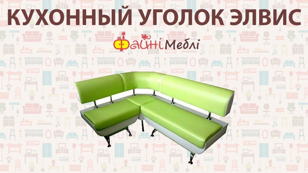 Кухонные уголки Кривой Рог магазин мебели - YouTube
