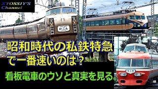 昭和世代の特急車でどこが一番速いか?(近鉄10100系新ビスタカー、東武1720系DRC、小田急3100形NSE車)