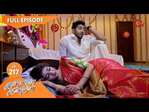 Kannana Kanne - Ep 217 | 22 July 2021 | Sun TV Serial | Tamil Serial