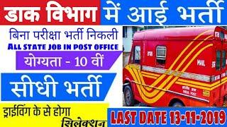 Post Office Recruitment 2019-20   डाक विभाग भर्ती    Staff driver Vanacay    All State Job    21700