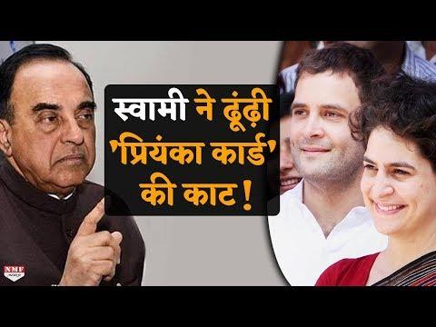 Swamy ने BJP को बताई Priyanka Gandhi से मुकाबले की रणनीति !