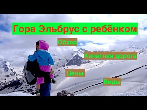 Гора Эльбрус с ребенком: Обзор, Канатная дорога, Цены, Виды, Заснеженные горы Эльбруса