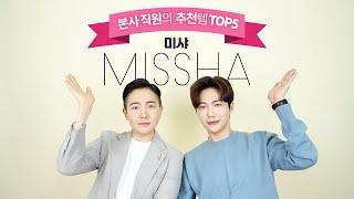 본사 직원의 미샤 추천템 TOP 5