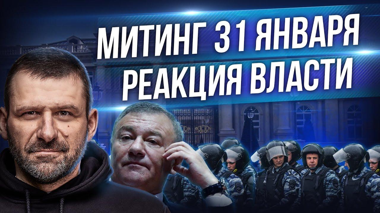 Аресты и Митинг 31 января. Как повела себя власть? Навальный, Путин, Ротенберг и дворец в Геленджике
