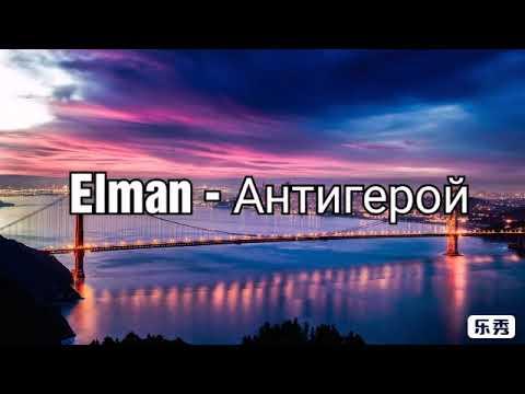 Elman - Антигерой