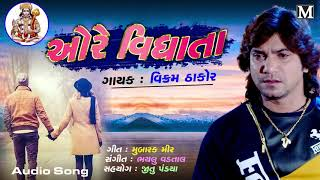 Vikram Thakor New Song 2019 | O Re Vidhata | Latest Gujarati Love Sad Song