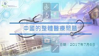 Publication Date: 2017-12-15 | Video Title: 【國家發展知多少】中國的整體醫療問題 (香港紅卍字會大埔卍慈