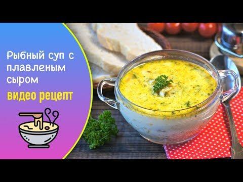 Рыбный суп с плавленым сыром — видео рецепт