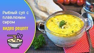 Рыбный суп с плавленым сыром видео рецепт