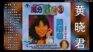 18 Lagu mandarin masa lalu-1970-An-Huang Xiao jun-黄晓君-part 10