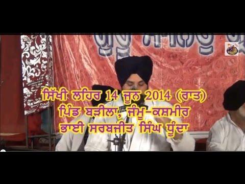 Sikhi Lehar, Badila,R.S.Pura, Jammu, 14 June 2014, (Night) Bhai Sarbjit Singh Dhunda