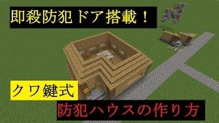 【マインクラフト】即殺防犯ドア搭載!家の作り方!(クワで鍵)【ゆっくり解説】 thumbnail