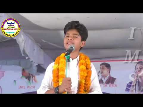 Sufiyan pratapgarhi   All india Natiya mushaira   By. ISLAMIC MEDIA SERVICE
