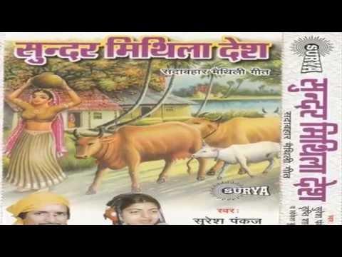 Maithili Birha Geet 2015 New || Sunder Mithila Desh ||  Lokesh Kumar