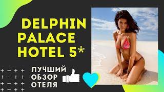 Delphin Palace Hotel 5 обзор отеля Дельфин Палас Лара Турция 2020
