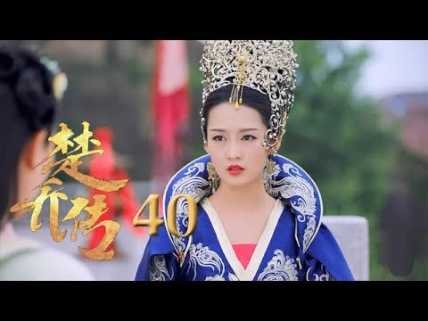 Download 楚乔传 Princess Agents 40 (TV44)  ENG Sub【未删减版】 赵丽颖 林更新 窦骁 李沁 主演