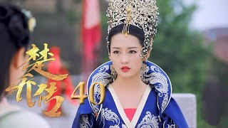 Скачать 楚乔传 Princess Agents 40 TV44 ENG Sub 未删减版 赵丽颖 林更新 窦骁 李沁 主演