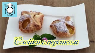 Очень вкусные слойки с персиками видео-рецепт/ Blätterteig mit Pfirsich/ #СлоеноеТесто #выпечка