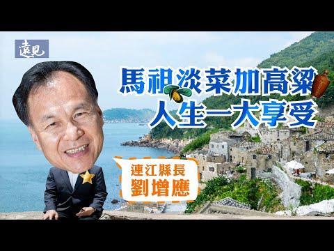 2021《遠見》5星縣市長:連江縣長劉增應