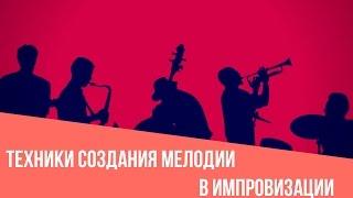 [Уроки импровизации] - Cоздание мелодии в импровизации