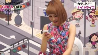 水沢アリーが女性限定アプリ「Girls Talk」を初体験! 女友達にも話せな...