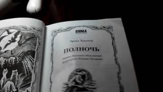 Коты Воители-Имена,переводы,обзор книги Полночь