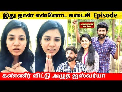 Pandian Stores | இது தான் என்னோட கடைசி Episode | கண்கலங்கிய VJ Deepika |  Aishwarya | Vijay TV