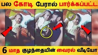 பல கோடி பேரால் பார்க்கப்பட்ட  6  மாத குழந்தையின் வைரல் வீடியோ| Tamil News | Tamil Seithigal