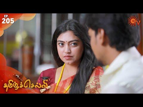 Tamil Selvi - Episode 205   15th February 2020   Sun TV Serial   Tamil Serial