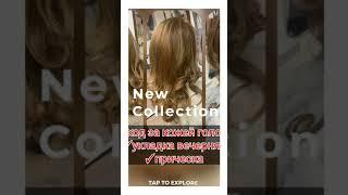 Укладка волос уход за волосами Москва