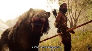 Far Cry Primal – Трейлер Душа Дикаря