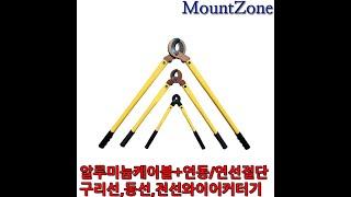 마운트존 구리선 동선 전선 와이어커터/절단기(알루미늄케…