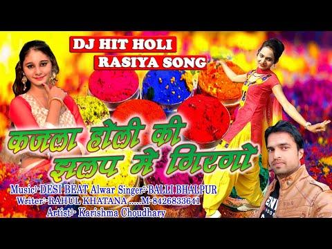 इस होली पर Dj पर सिर्फ यही गाना बजेगा || Super Hit Holi Rasiya || Singer Balli Bhalpur