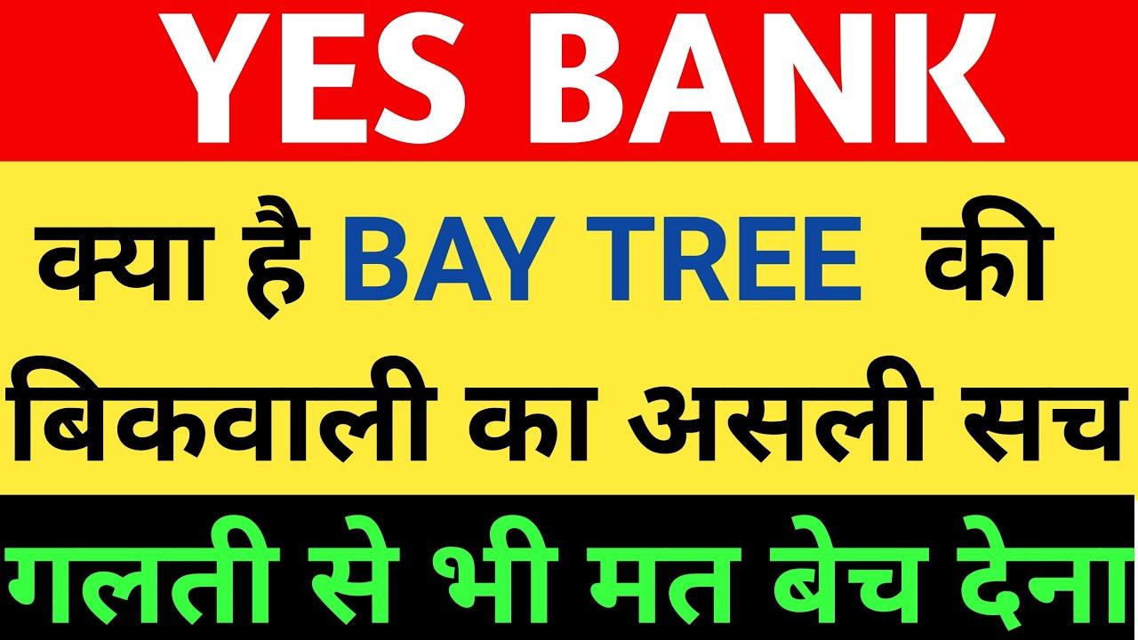 क्या सच में yes bank डूब जायेगा | Yes bank | Yes bank latest news | Yes bank share target  #yesbank