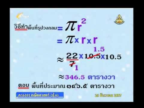 037C+6261257+ค+การหาพื้นที่รูปวงกลม+mathp6+dl57t2