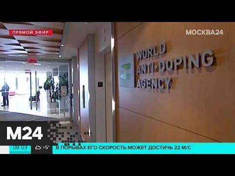 В WADA захотели пересмотреть дела оправданных российских спортсменов - Москва 24