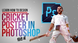 Learn How to Design Cricket Poster in Photoshop ( HINDI)