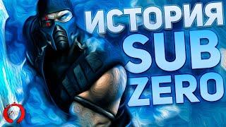 История Саб-Зиро Mortal Kombat